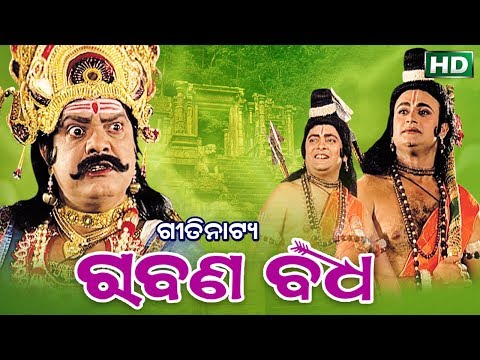 RABANA BADHA ରାବଣ ବଧ || GITINATYA ଗିତିନାଟ୍ୟ || Sarthak Music | Sidharth Bhakti