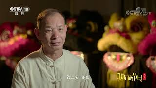 《我们的节日-2020春节》 20200125| CCTV科教