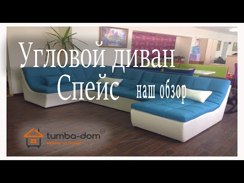 Угловой диван Спейс фабрика МКС