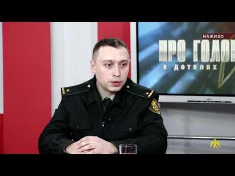 Про головне в деталях. Ю. Павловський. В.Дзеба. Про службу на захисті національних інтересів України