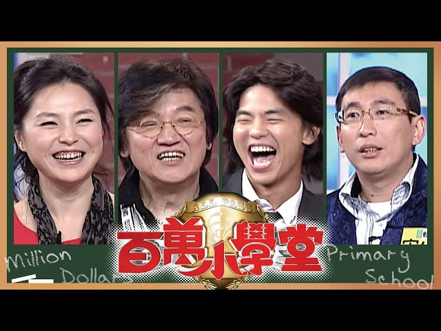 百萬小學堂 第 018 集 陳明真 宋少卿 柯有倫 張鳳書 陶大偉