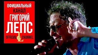 Григорий Лепс - Рюмка водки (Full HD, Live 2017)