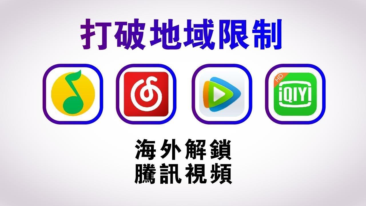 在国外怎么用腾讯视频?【OpenWorld VPN】翻墙看最新陆剧、大陆综艺、音乐
