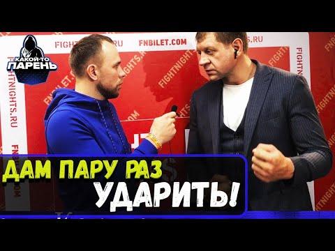Емельяненко про бой с Кокляевым. Вызовы на бои, новый ММА и тренировки.