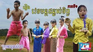 រឿងកំប្លែងខ្លី/ វេទមន្ដដន្លាប់ទិព្វ (ភាគទី១)/Toggle magic /khmer funny video/Paje team