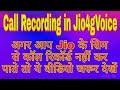 How to Record Jio 4g Voice Call by Jio4gVoice App JioFi LTE Whatsapp Facebook Audio,Video