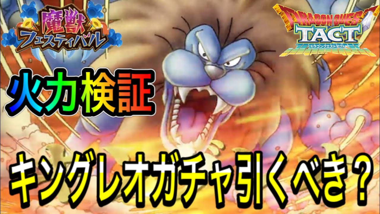 【ドラクエタクト】 4凸レベルMAX 『キングレオ』 火力検証!! ガチャ引くべきか徹底考察!!