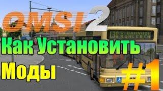 [OMSI Tutorial]- Как установить карту, автобус в Омси 2.