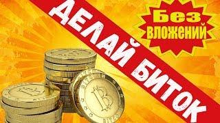 Заработок на криптовалюте  - 11 сайтов для заработка Биткоина, Эфириума и других монет