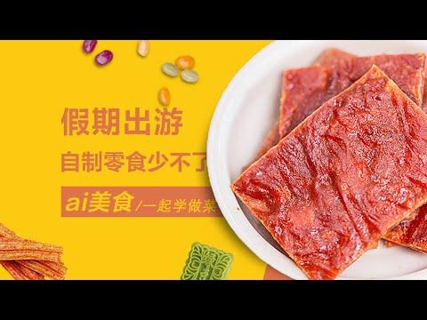 陸綜-美食中國-20211009 假期出遊自製零食少不了