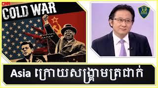 Asia after cool war | Asia ក្រោយសង្រ្កាមត្រជាក់