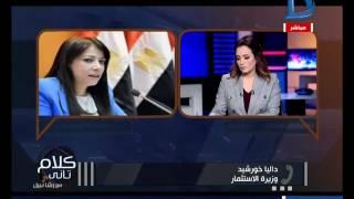 شاهد.. داليا خورشيد: مصر حققت الاستثمار السياسي والأمني