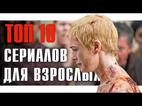 ТОП 10 СЕРИАЛОВ ДЛЯ ВЗРОСЛЫХ