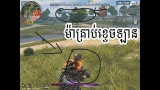តេសៗទើបទិញ Ipad ថ្មី ^^ | Rules of Survival Game Play