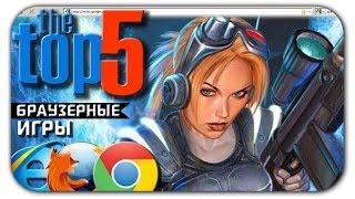 ТОП 5 лучших браузерных игр (Best Multiplayer Browser Games)