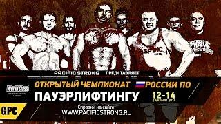 Открытый ЧР по пауэрлифитингу GPC, 12-14 декабря, Хабаровск