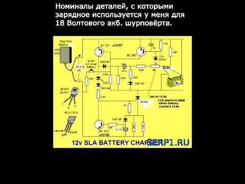 Зарядное - автоматическое  для 18 Вольтового шуруповёрта. Читайте описание!