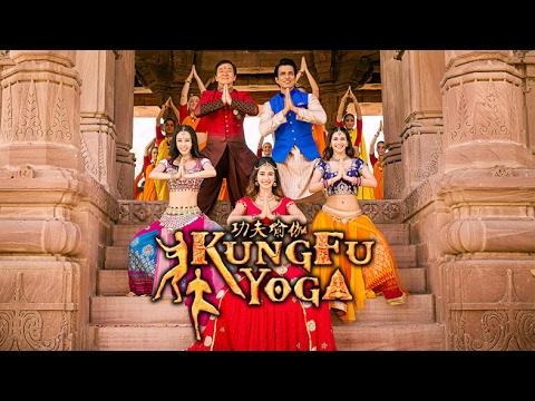 《功夫瑜伽》 Kung Fu Yoga Promo Song : 《馬泥轟》 Money Home