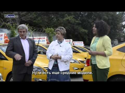 'Союз Мастеров такси'.