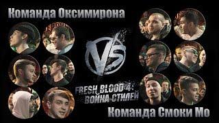 Versus Fresh Blood 4. Команды Смоки Мо и Оксимирона