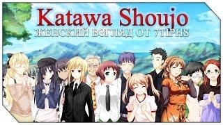 Katawa Shoujo с 7Tiphs - #3 - Слепая девочка