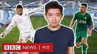 什麼樣的「外國人」可以為中國隊踢世界杯?- BBC News 中文