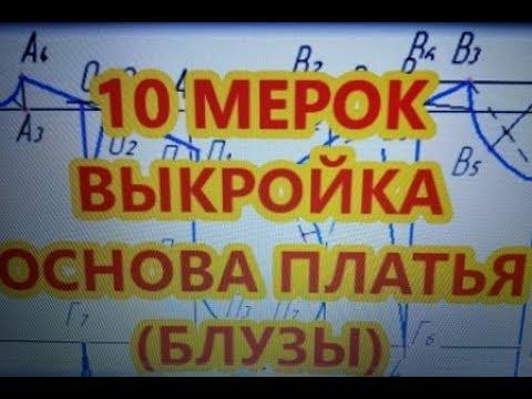 10 МЕРОК ВЫКРОЙКА ОСНОВА ПЛАТЬЯ (БЛУЗЫ)