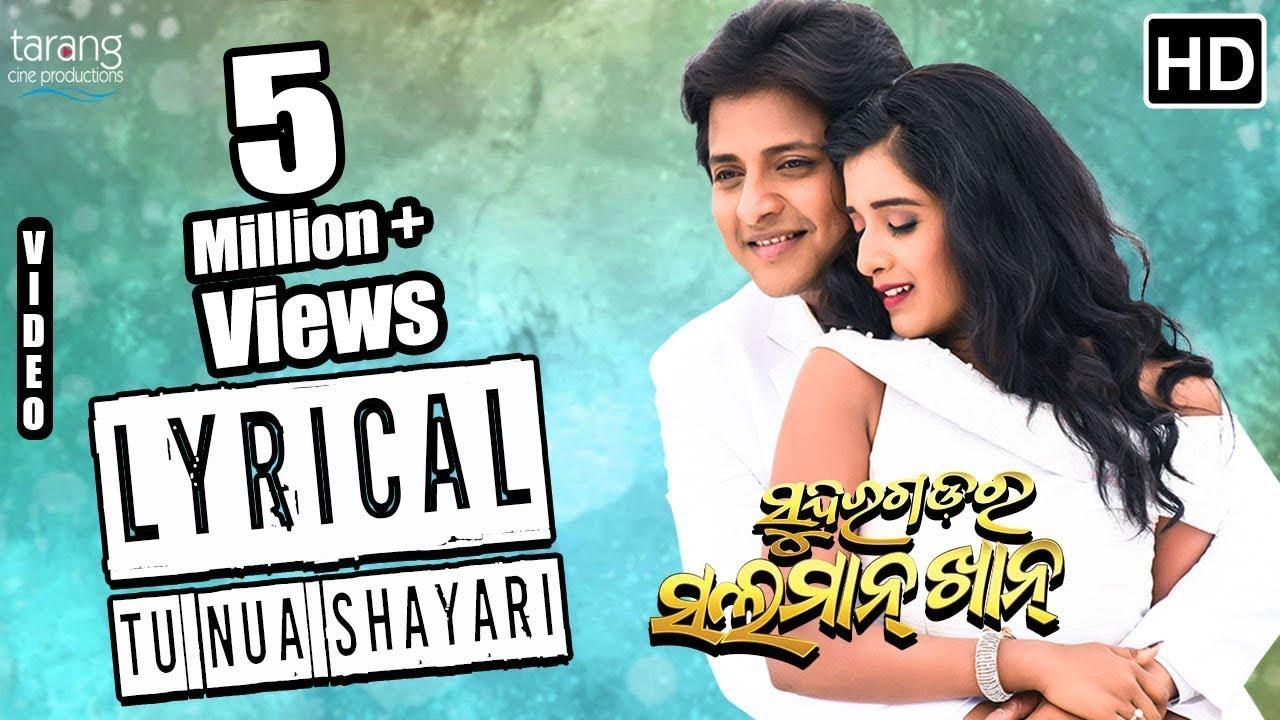 Lyrical: Tu Nua shayari | Sundergarh Ra Salman Khan | Babushan, Divya |  Tarang Cine Production