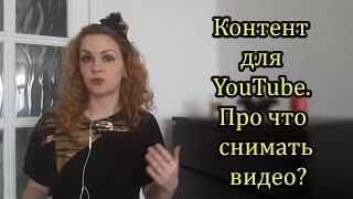 Контент для ютуба. Какой контент выбрать для канала на ютуб? Про что снимать видео?