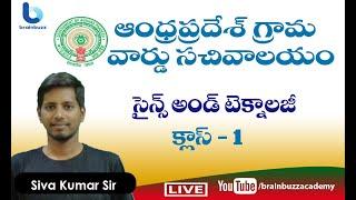 AP Grama Sachivalayam | Science and Tecnology | Part-01 | Telugu |  Sivakumar Sir