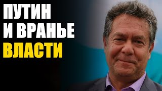 Платошкин поведал о Путине и о вранье власти россиянам!