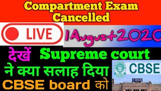Supreme court on Compartment Exam 1August 2020 Latest update