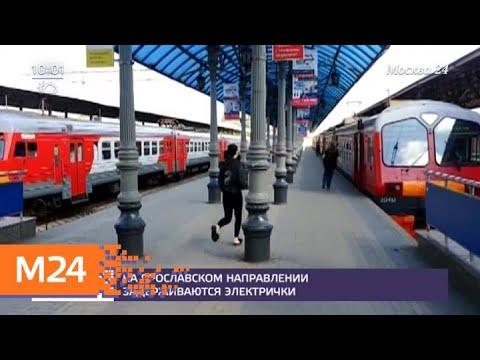 На Ярославском направлении задерживаются электрички - Москва 24