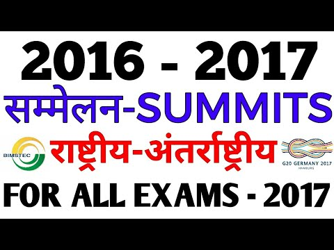 2016-17 IMPORTANT SUMMITS- प्रमुख सम्मेलन FOR ALL State PCS, SSC CGL, MTS, SI And ALL EXAMS