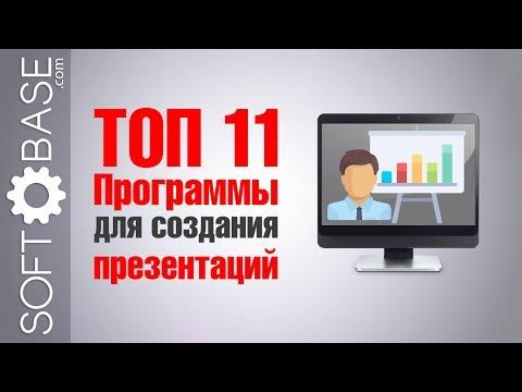 ТОП 11  Программы для создания презентаций