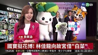 "Gambar cover 國寶挺花博! 林佳龍向故宮借""白菜""| 華視新聞 20180919"