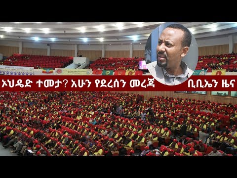 BBN Daily Ethiopian News March 22, 2018