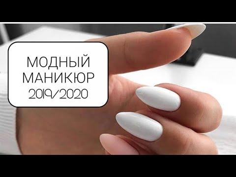 МОДНЫЙ МАНИКЮР 2019/2020