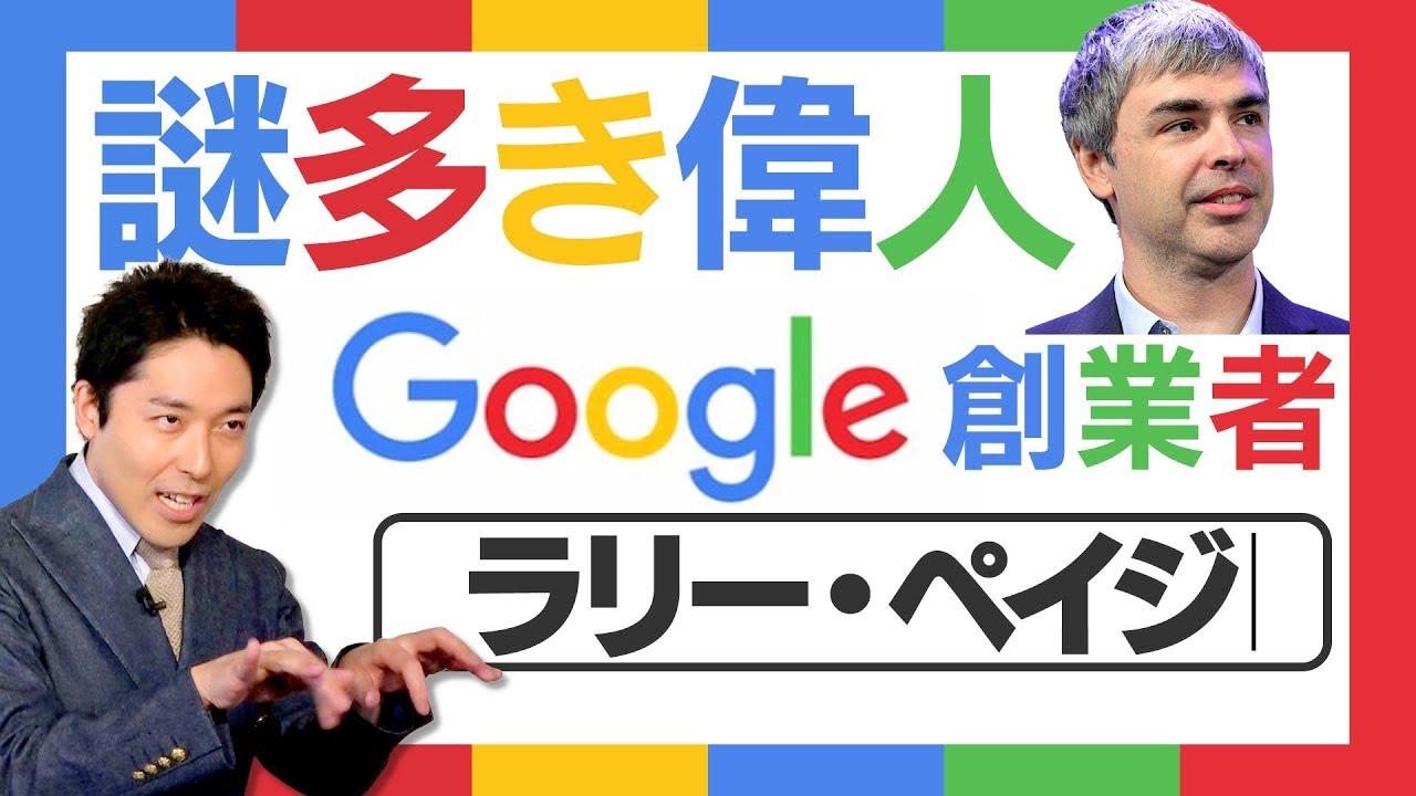者 グーグル 創業
