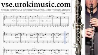 Как играть на Кларнете Rihanna Sledgehammer часть 2 самоучитель уроки обучение ноты школа курсы