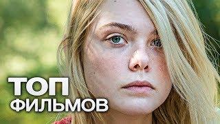 10 ФИЛЬМОВ, У КОТОРЫХ