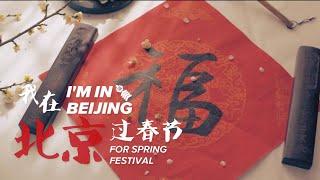 I'm In Beijing For Spring Festival