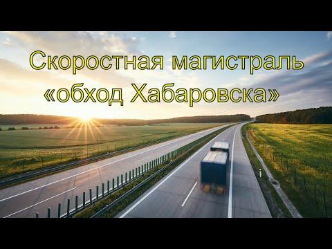 «Обход Хабаровска» скоростная автомагистраль. Хабаровск 2019