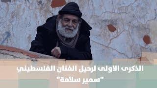 """الذكرى الاولى لرحيل الفنان الفلسطيني """"سمير سلامة"""""""