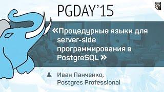 Процедурные языки для server-side программирования в PostgreSQL