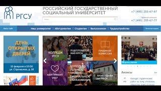 Дистанционное обучение в РГСУ (rgsu.net) | ВидеоОбзор кабинета РГСУ