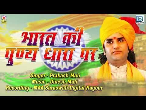 Prakash Mali Deshi Bhakti Song - भारत की पुण्य धारा पर | जरूर सुने एक बार | Hindi Patriotic Songs