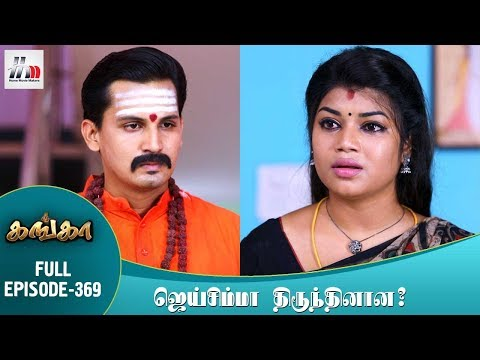 Ganga Tamil Serial | Episode 369 | 17 March 2018 | Ganga Latest Serial | Home Movie Makers