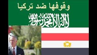 السعودية و مصر و الكويت تخرج عن صمتها وتعلن وقوفها ضد تركيا... فرنسا تعزز وجودها العسكري في المتوسط