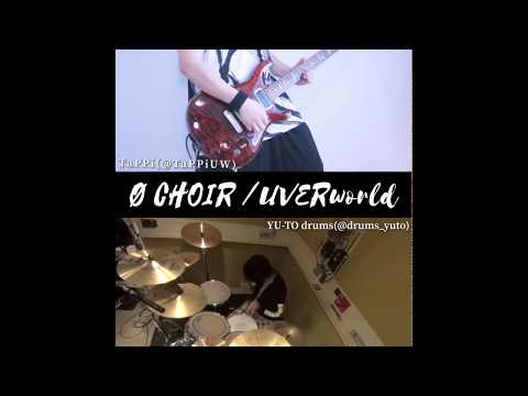 Ø CHOIR(full ver.)/UVERworld 演奏してみた